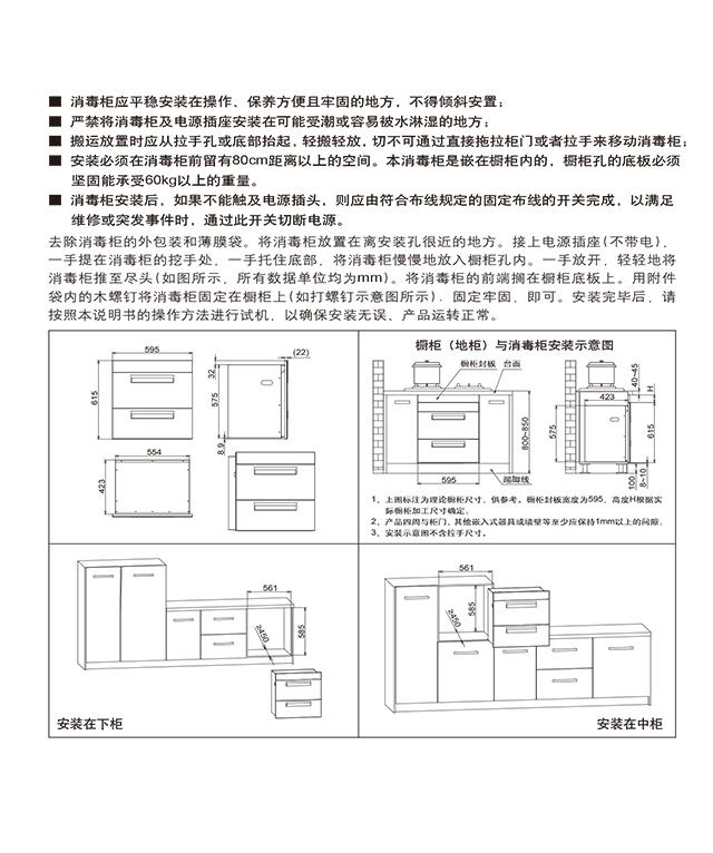 方太ZTD100J-J23安装示意图