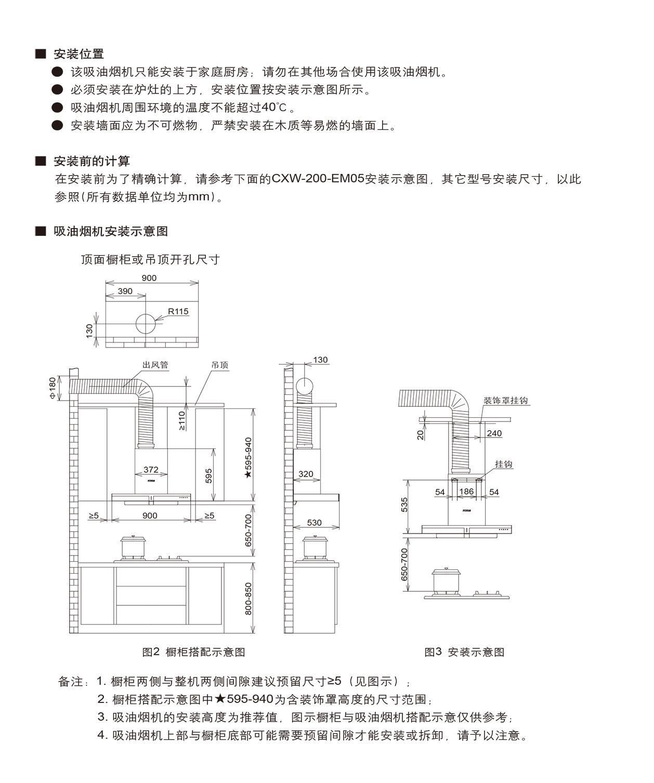方太CXW-200-EM05H安装示意图