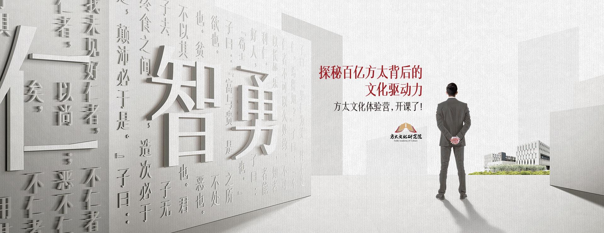 首期方太文化体验营顺利举办