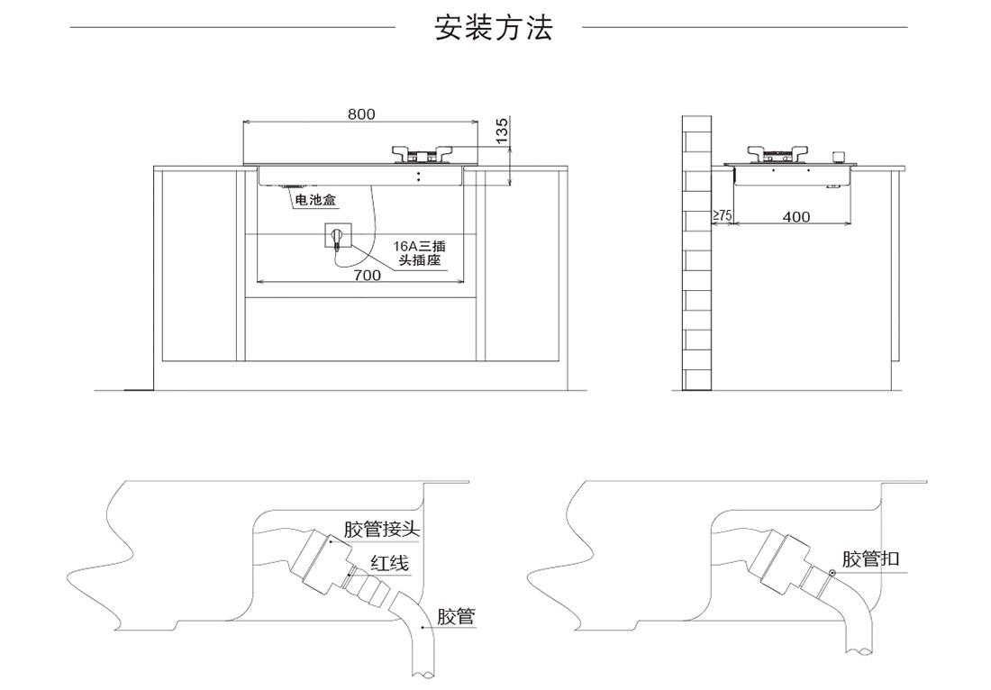 方太JZDY/T/R-HA30B安装示意图