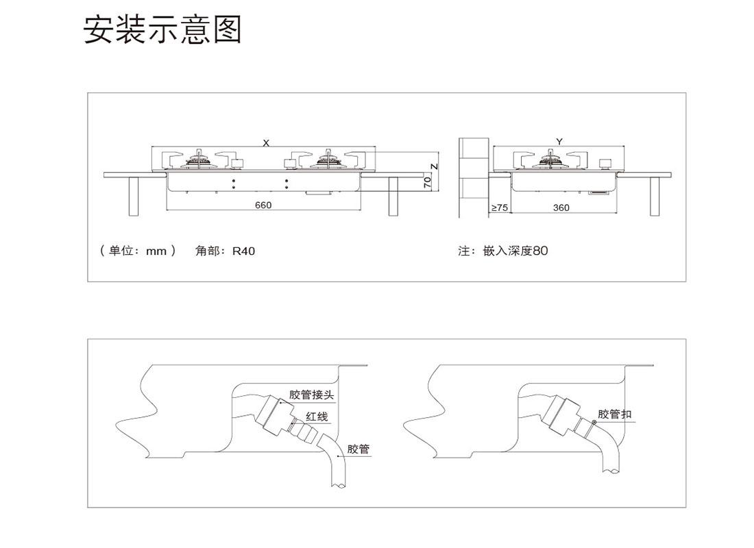 方太JZY/T-TC1B安装示意图