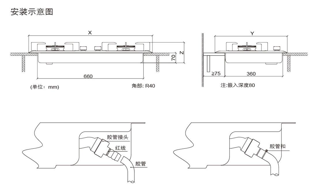 方太JZY/T/-TH2B安装示意图