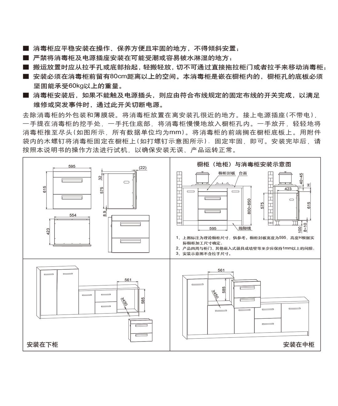 方太ZTD100J-13T安装示意图