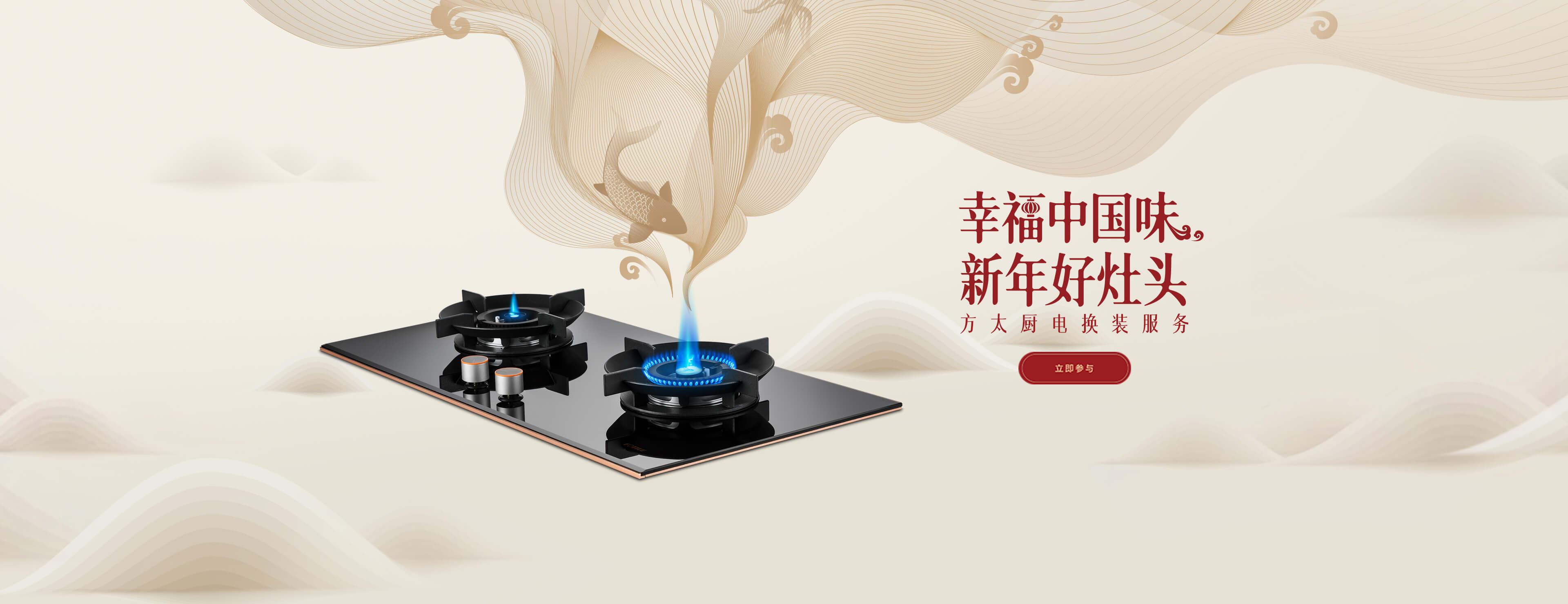 幸福中国味 新年好灶头