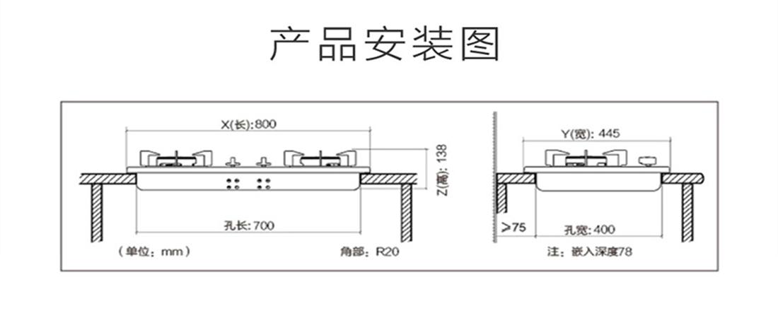 方太JZY/T-JA28BE安装示意图