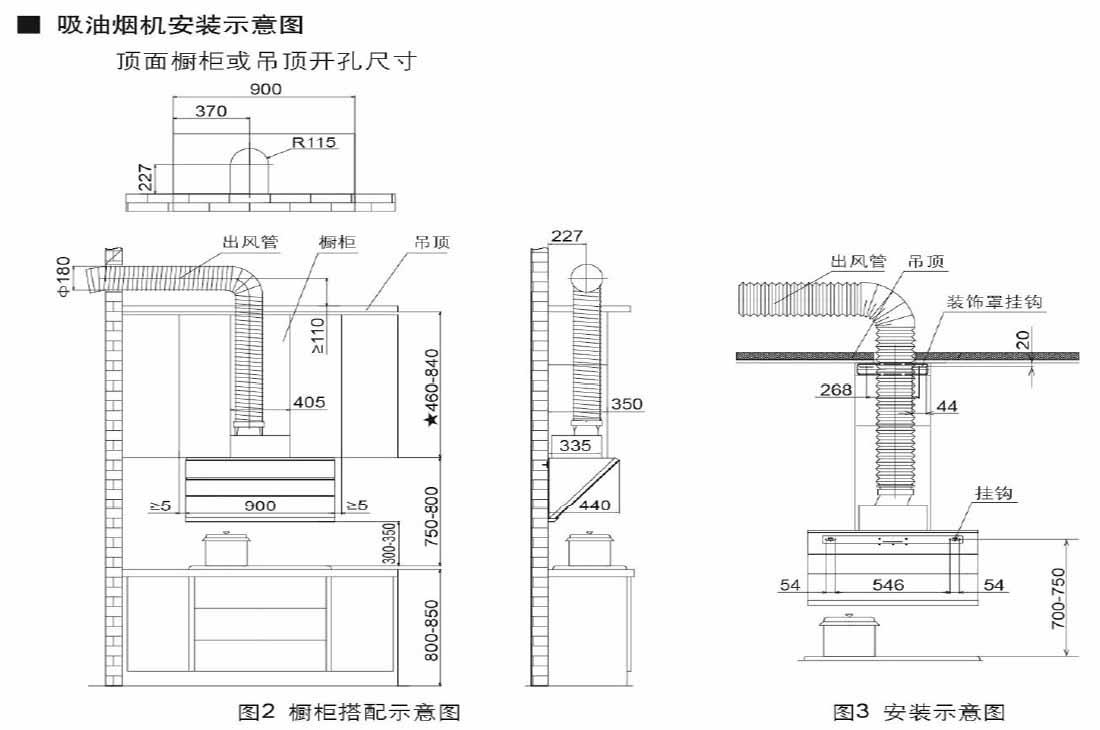 方太CXW-228-JQ01TA安装示意图