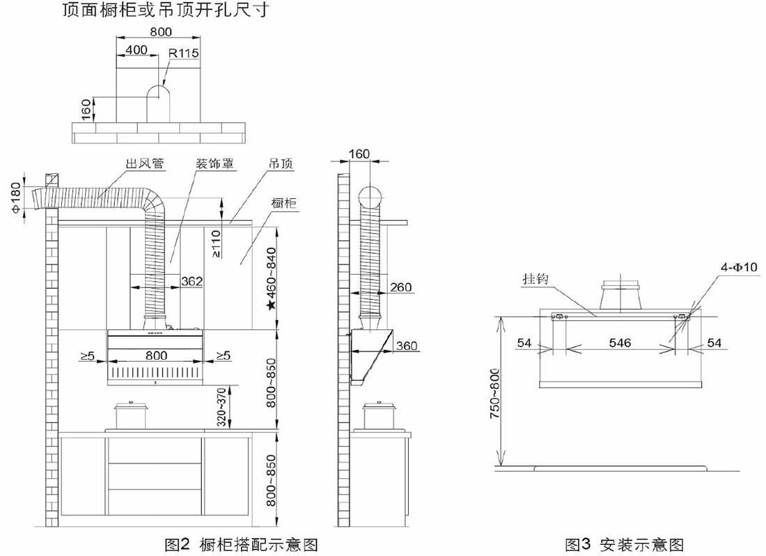 方太CXW-189-JX19安装示意图