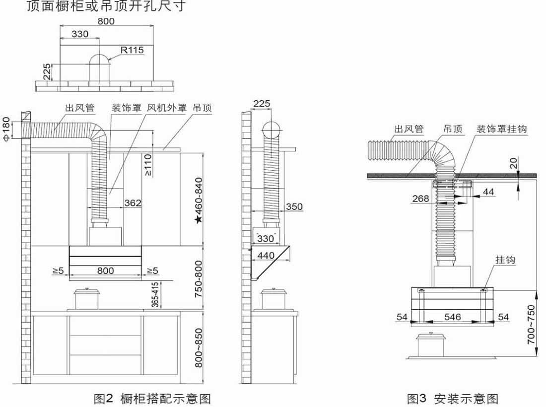 方太CXW-200-JQ08L安装示意图