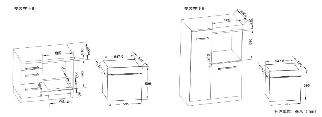 方太KQD60F-F2安装示意图