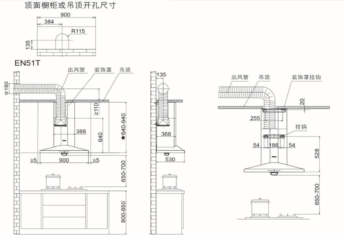 方太CXW-258-EN51T安装示意图