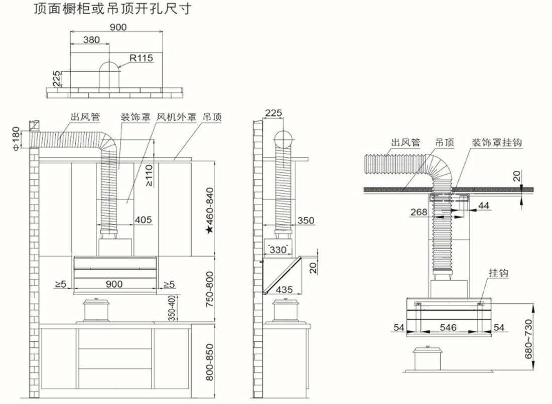 方太CXW-200-JQ22TS安装示意图
