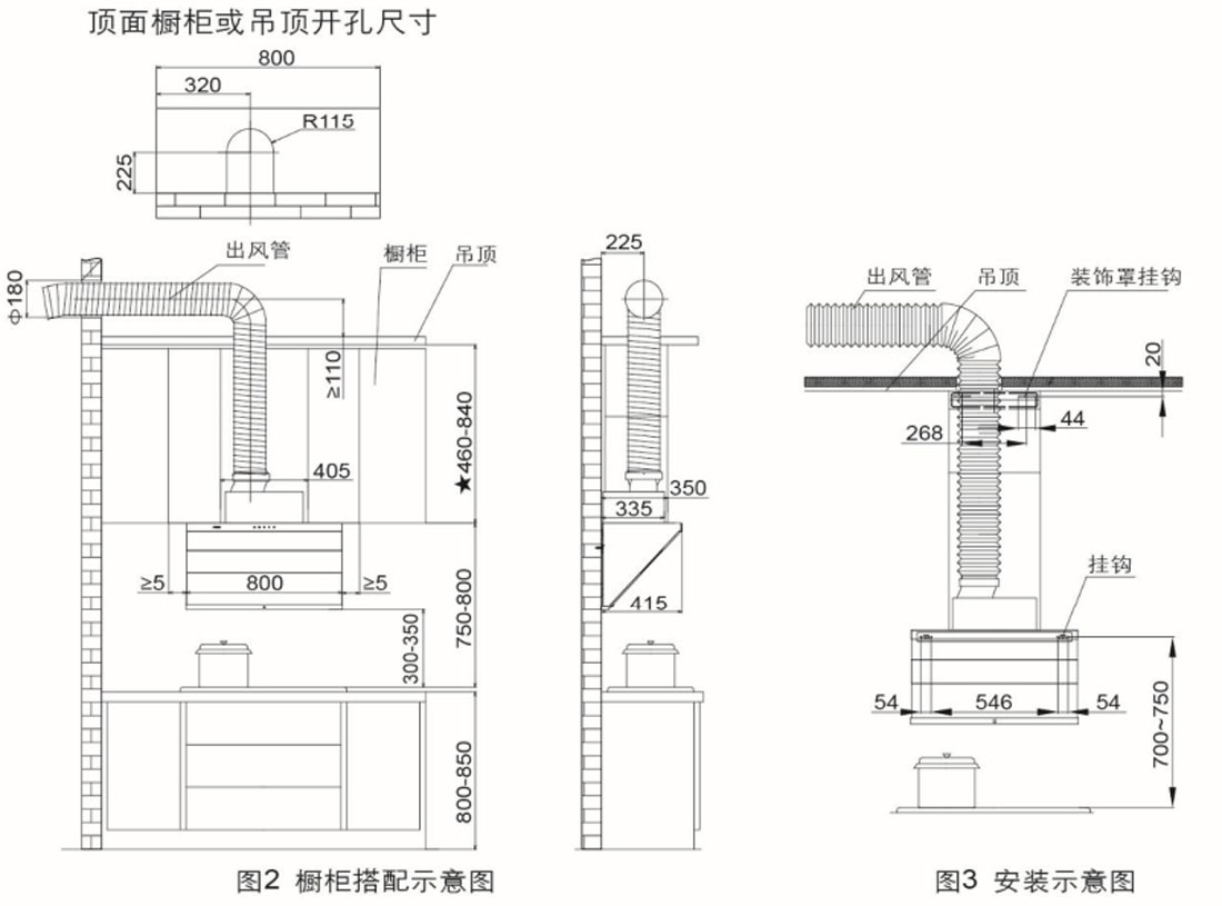 方太CXW-228-JQ26TA安装示意图