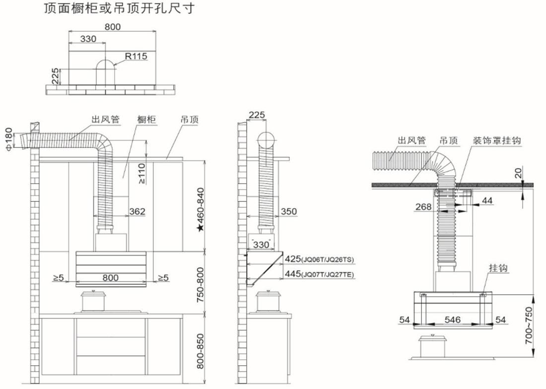 方太CXW-200-JQ26TS安装示意图