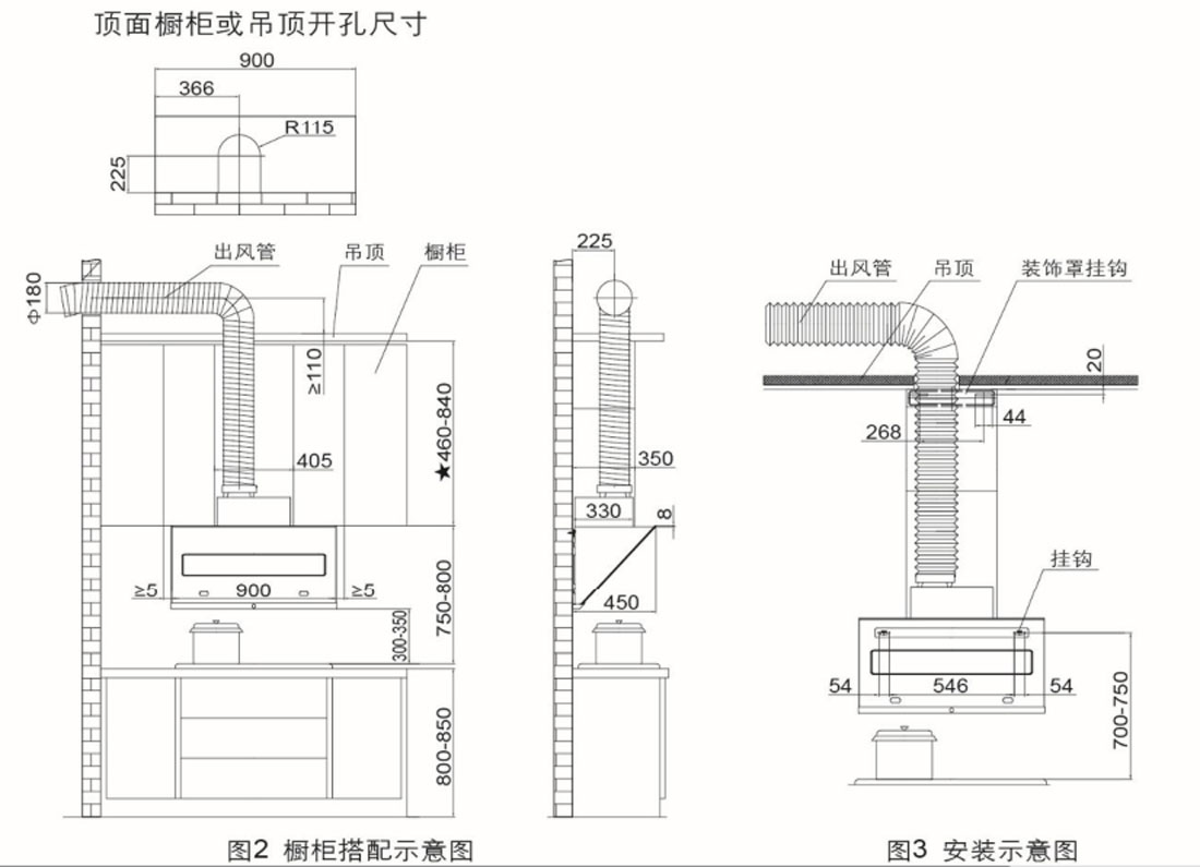 方太CXW-228-JQD1T安装示意图
