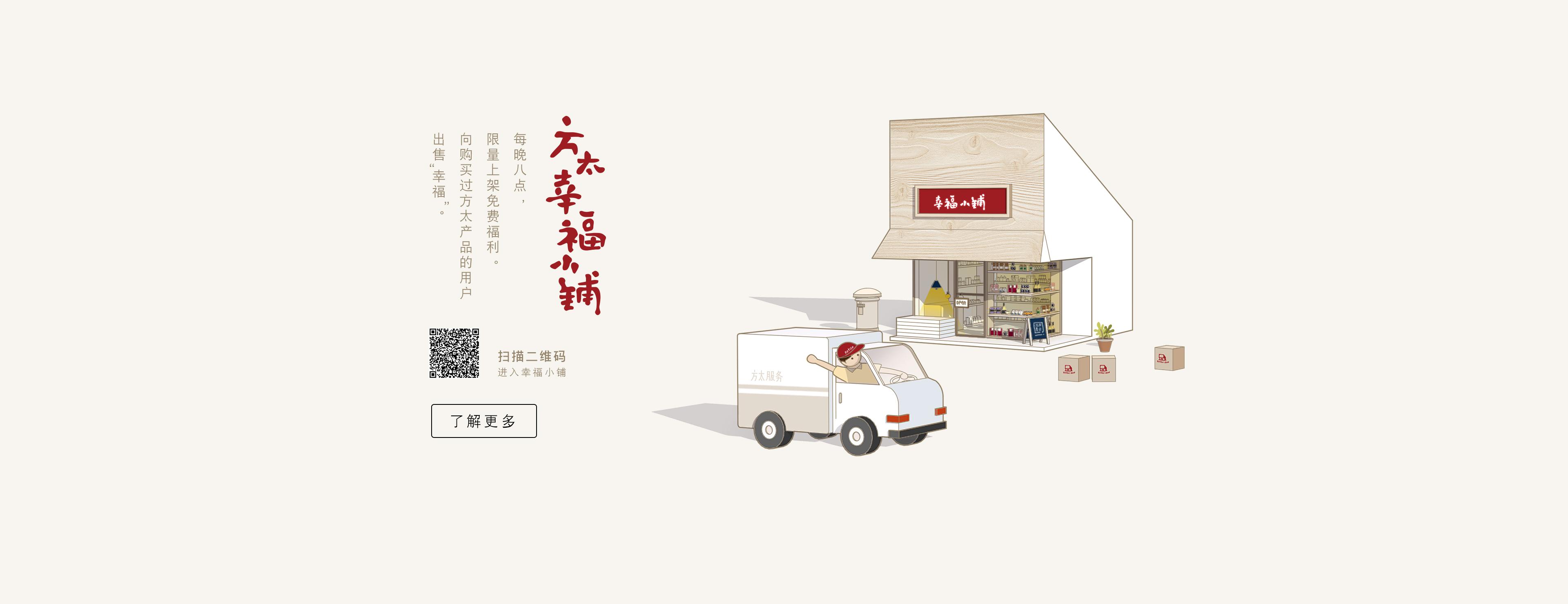 方太幸福小铺 - FOTILE方太厨房电器官方网站