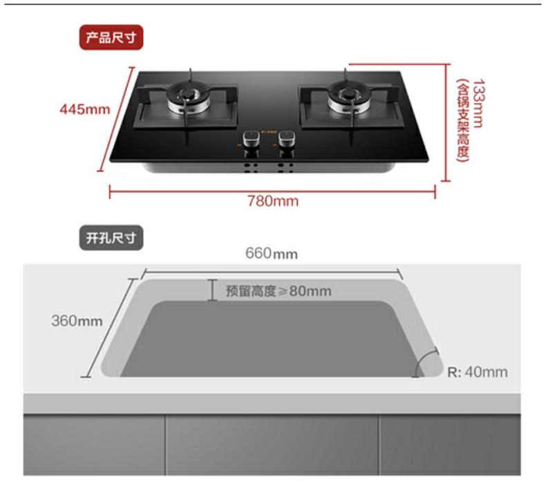方太JZT/Y-HC8BE安装示意图