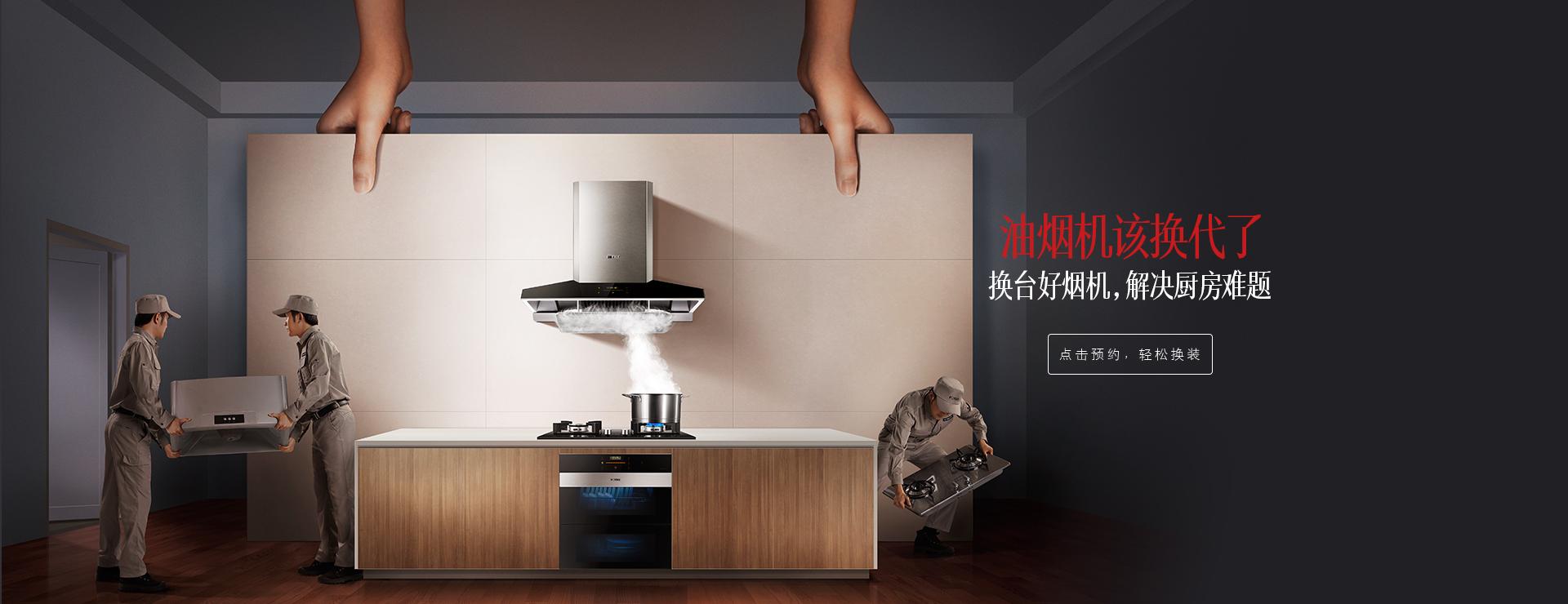 方太油煙機換裝 - FOTILE方太廚房電器官方網站