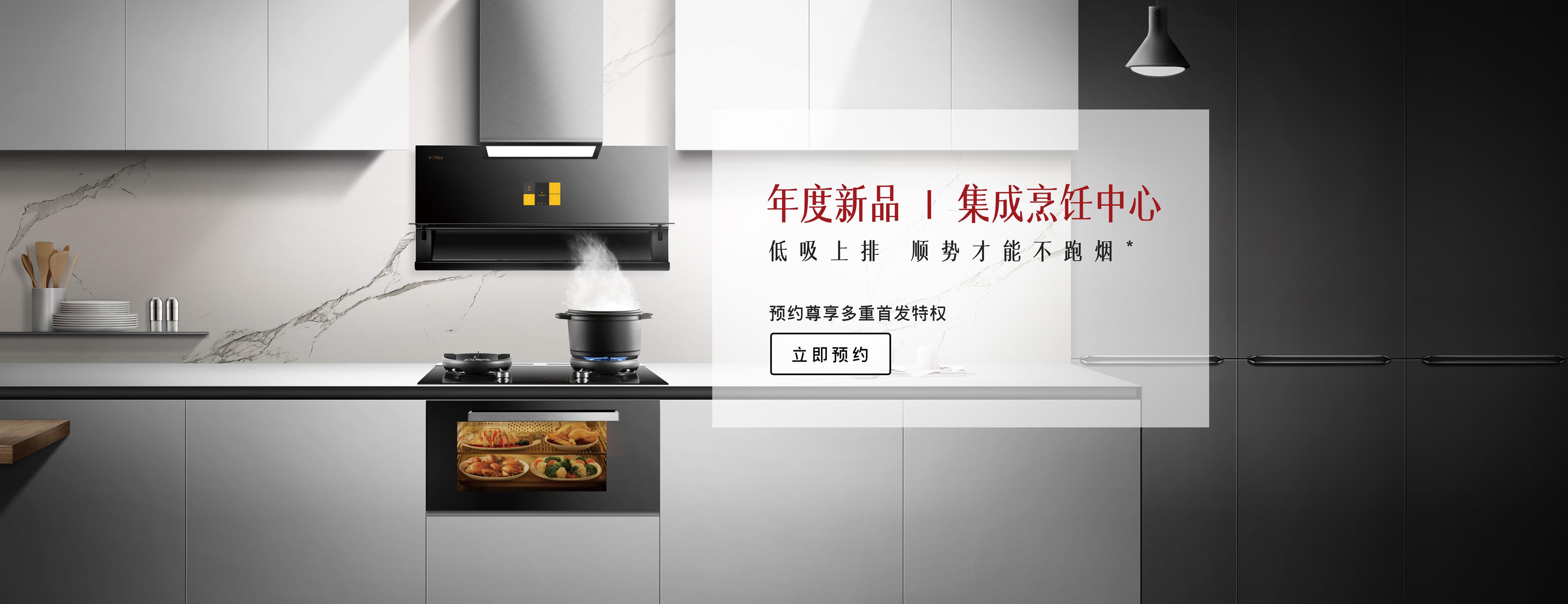 方太年度新品 集成烹飪中心 - FOTILE方太廚房電器官方網站