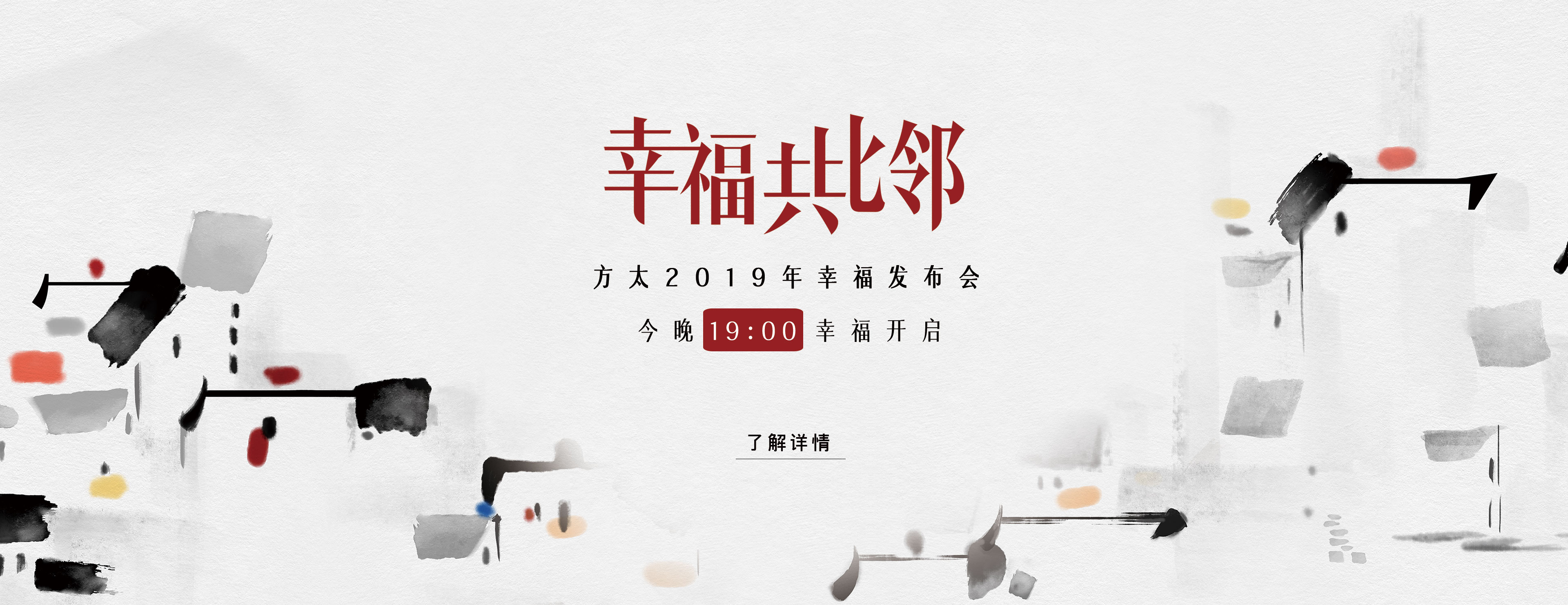 方太2019年幸福發布會 - FOTILE方太廚房電器官方網站