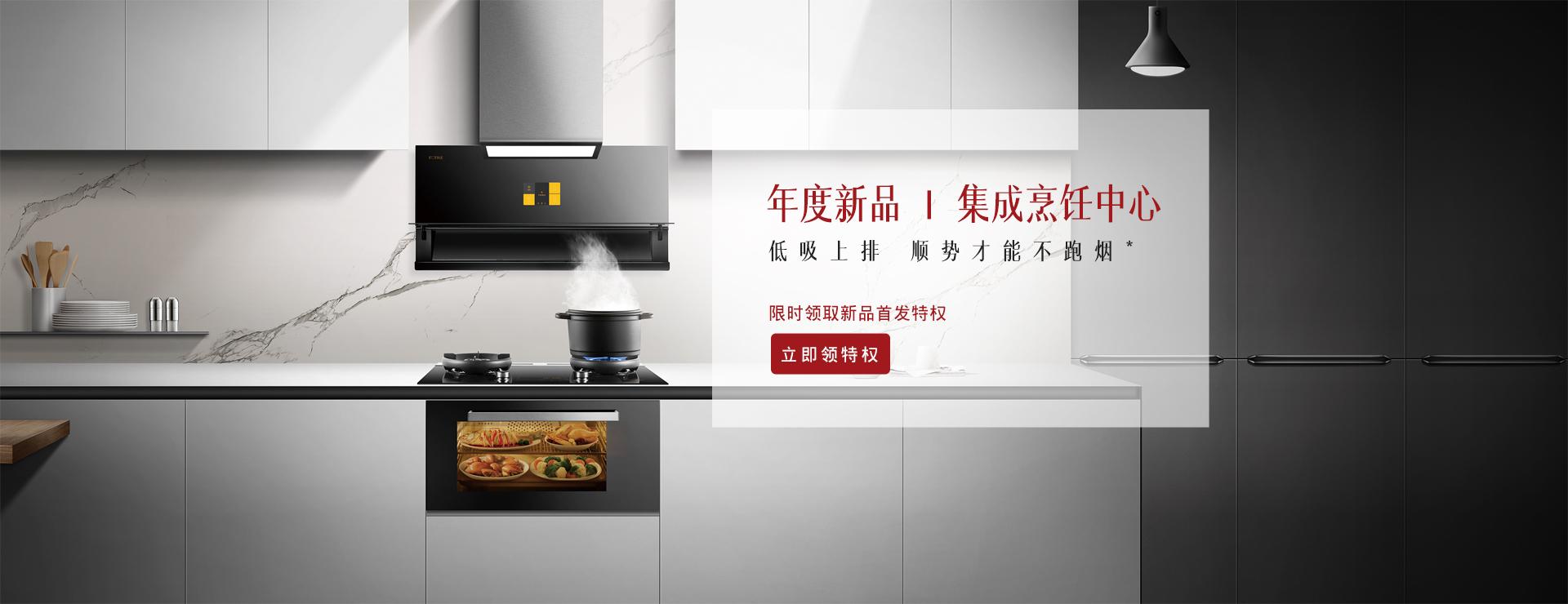 方太年度新品 集成烹饪中心 - FOTILE方太厨房电器官方网站