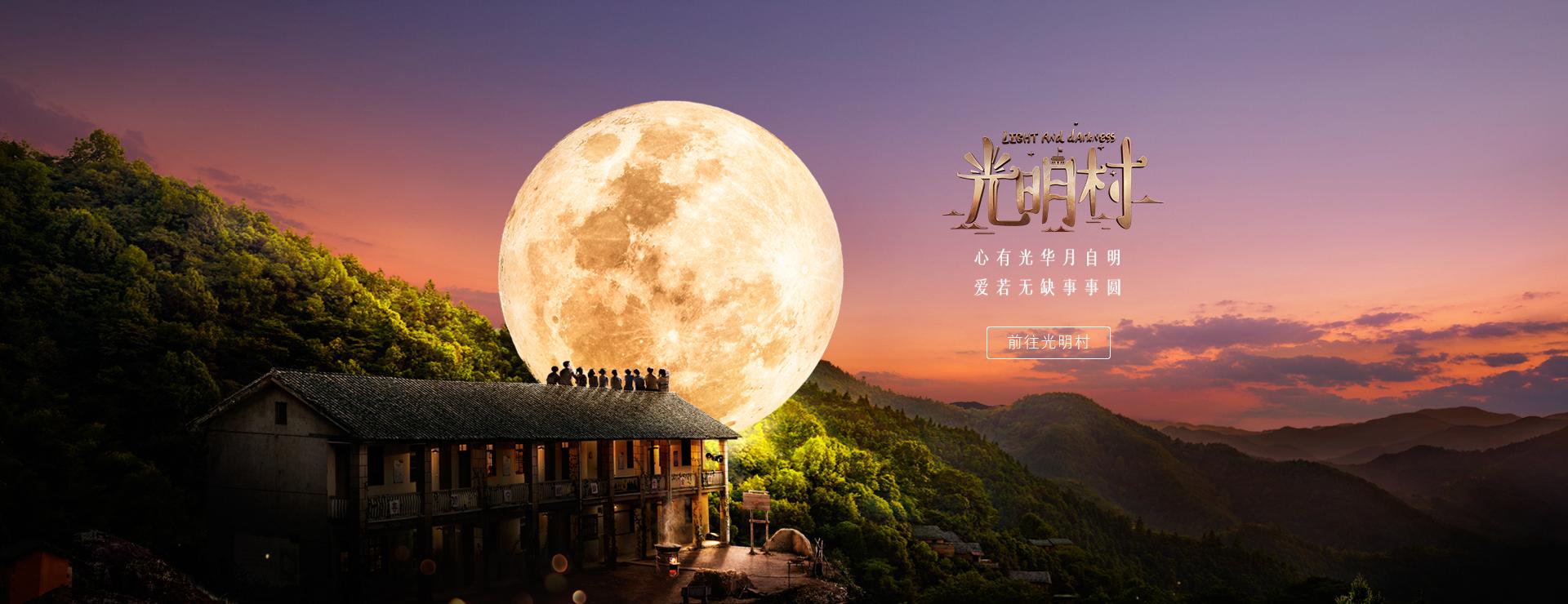 方太中秋光明村 - FOTILE方太厨房电器官方网站