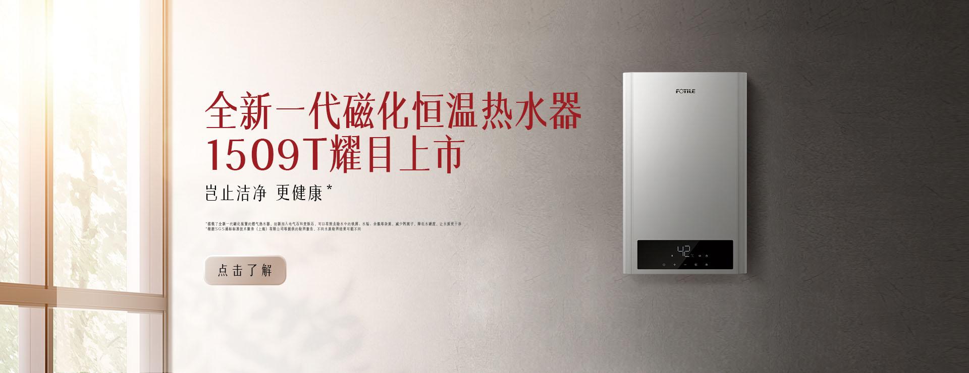 全新一代磁化恒温热水器1509T耀目上市