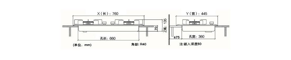 方太JZY/T/R-HC26BE安装示意图