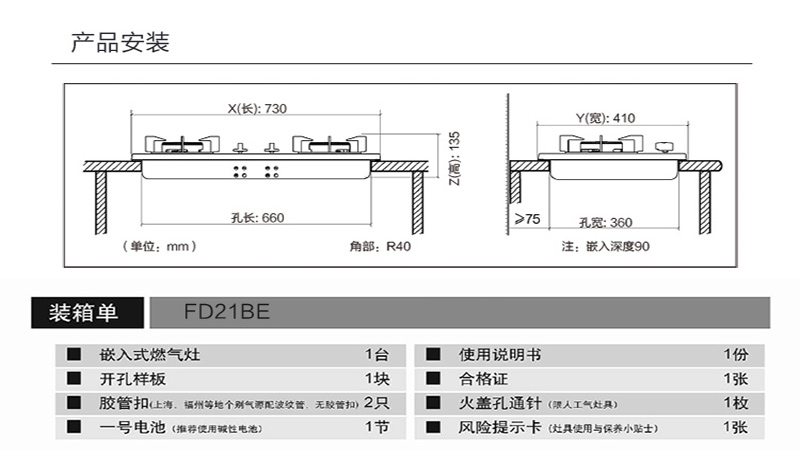 方太JZY/T/R-FD21BE安装示意图