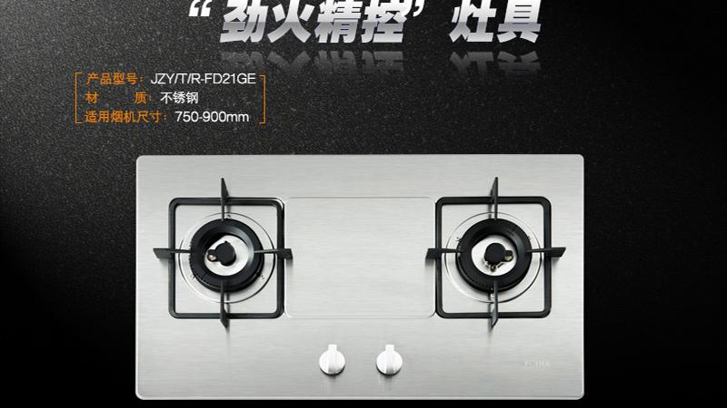 方太JZY/T/R-FD21GE