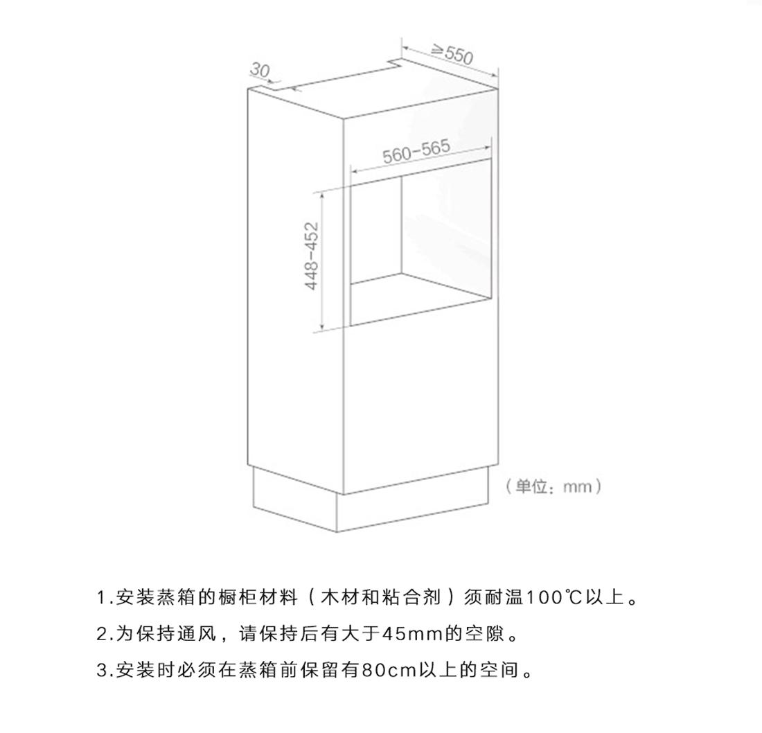 方太SCD26-E2安装示意图