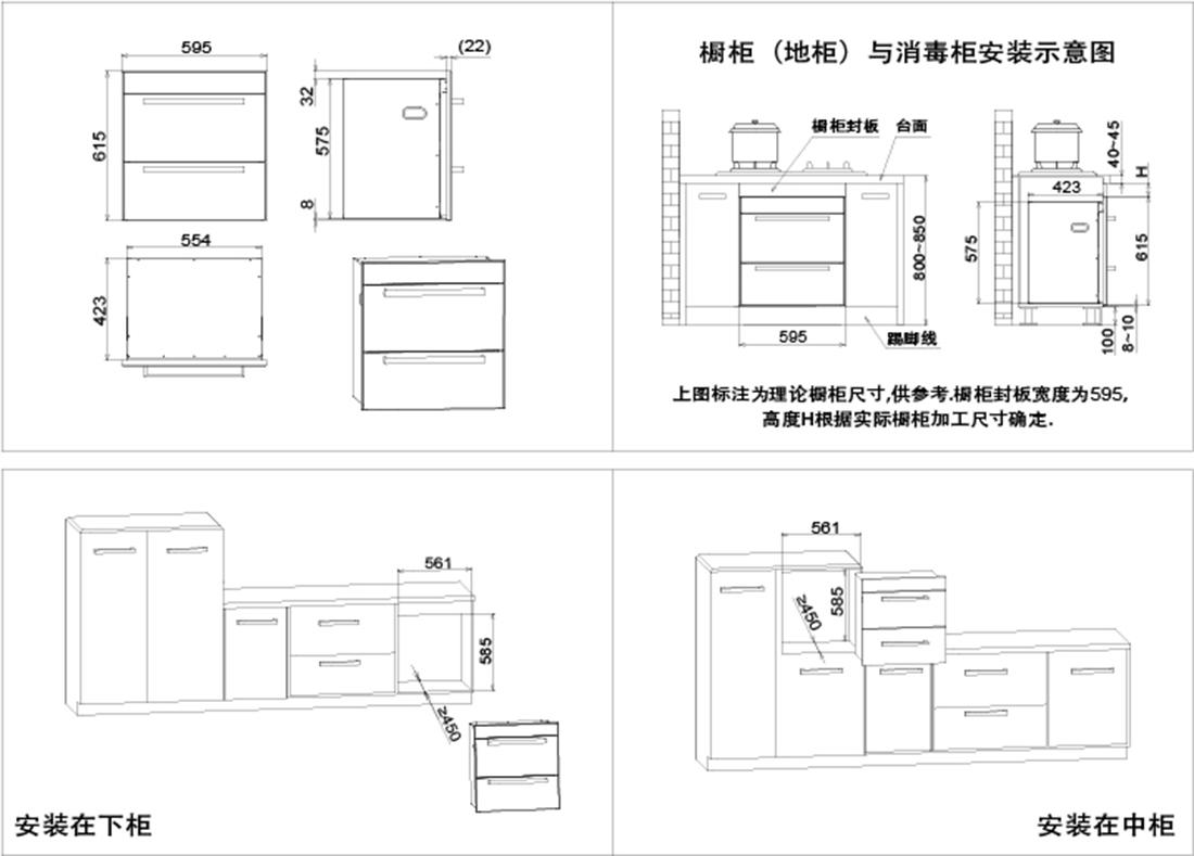 方太ZTD100S-KM6安裝示意圖