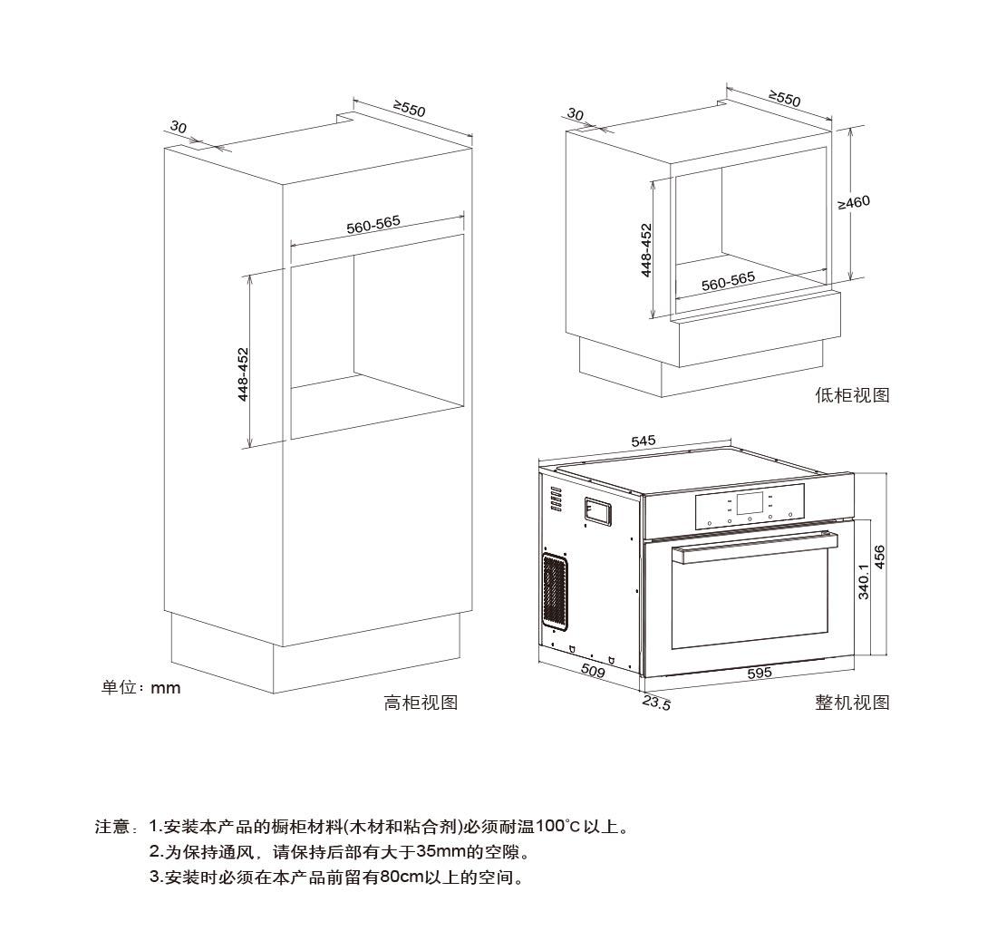 方太ZW-Z2M7安裝示意圖