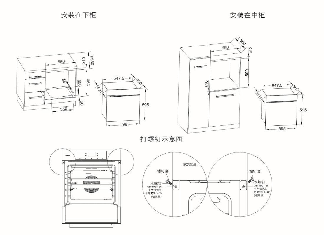 方太KQD60F-Z1安装示意图