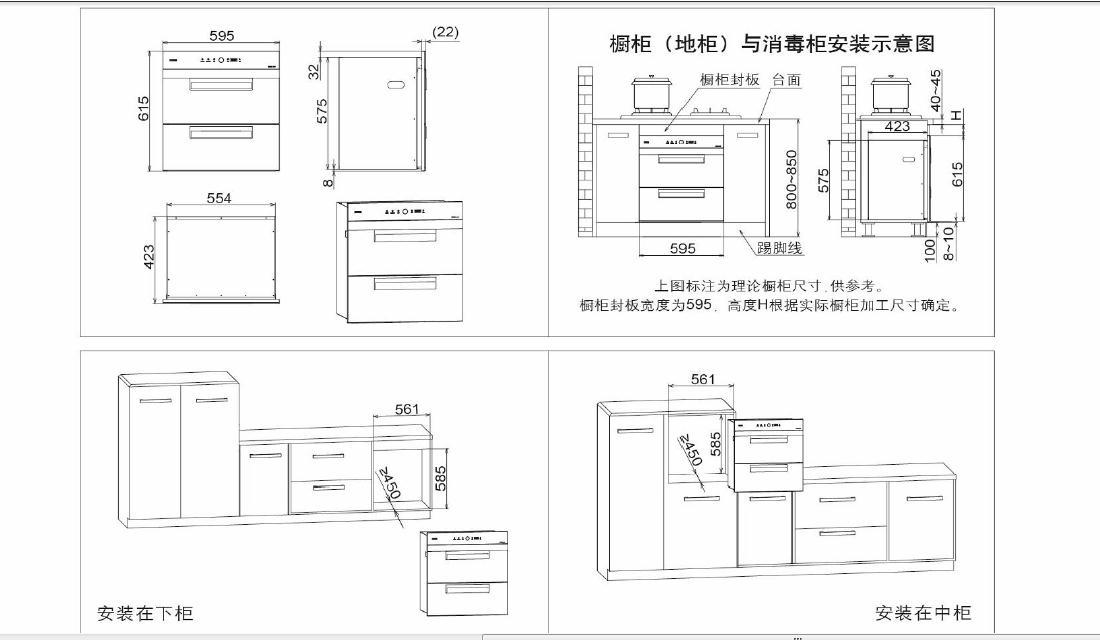 方太ZTD100F-WH6安裝示意圖