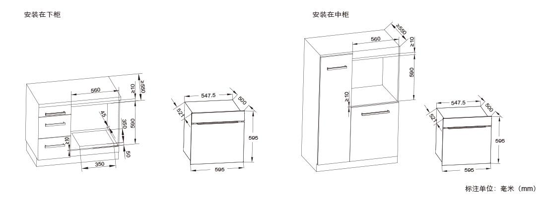 方太KQD60F-F1G安装示意图
