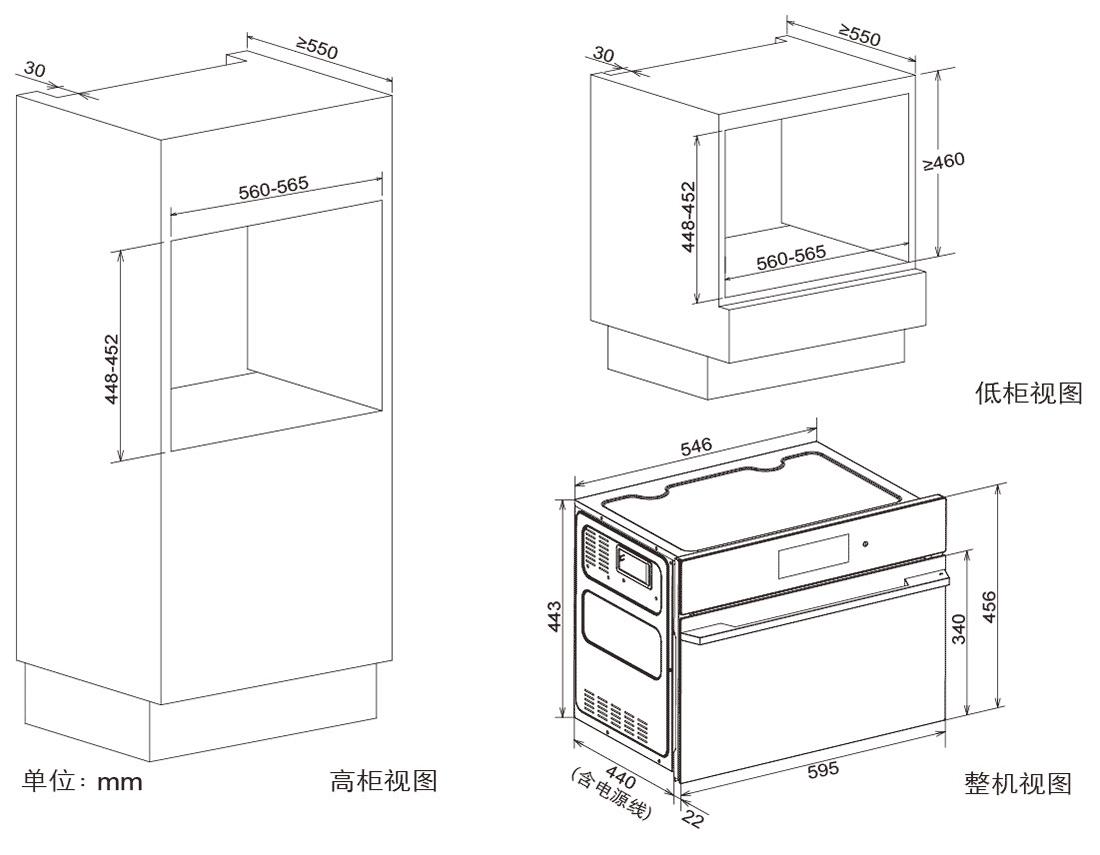 方太ZW-C2.i安装示意图
