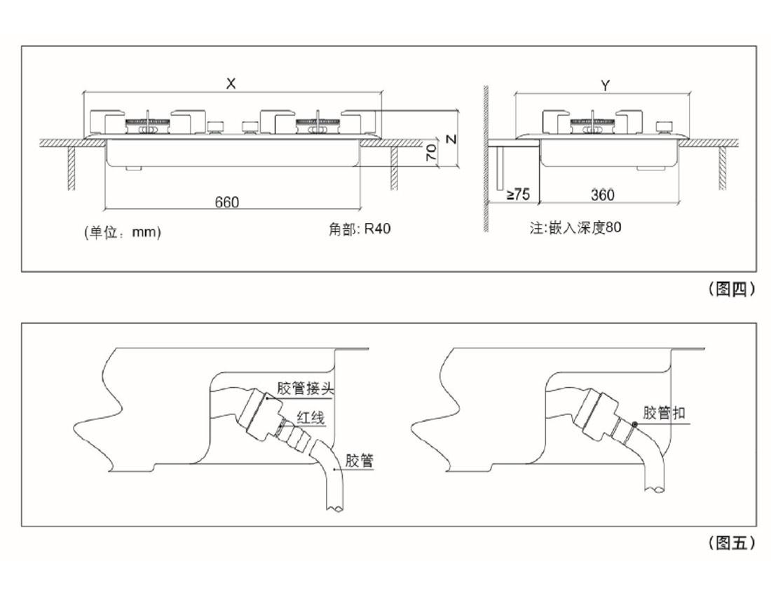 方太JZT/Y-HT8GE安装示意图