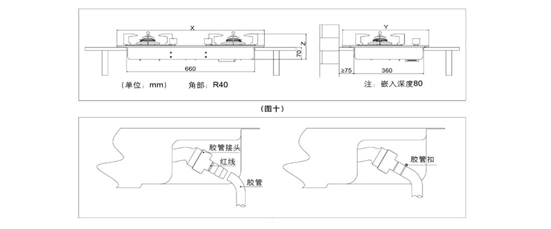 方太JZY/T-TC21BE安装示意图