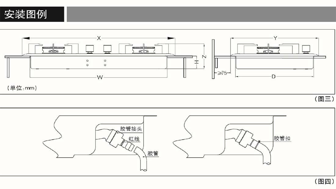方太JZY/T-JA7B安装示意图