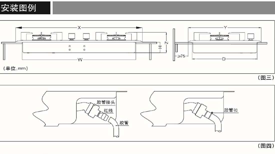 方太JZY/T-JA8G安装示意图