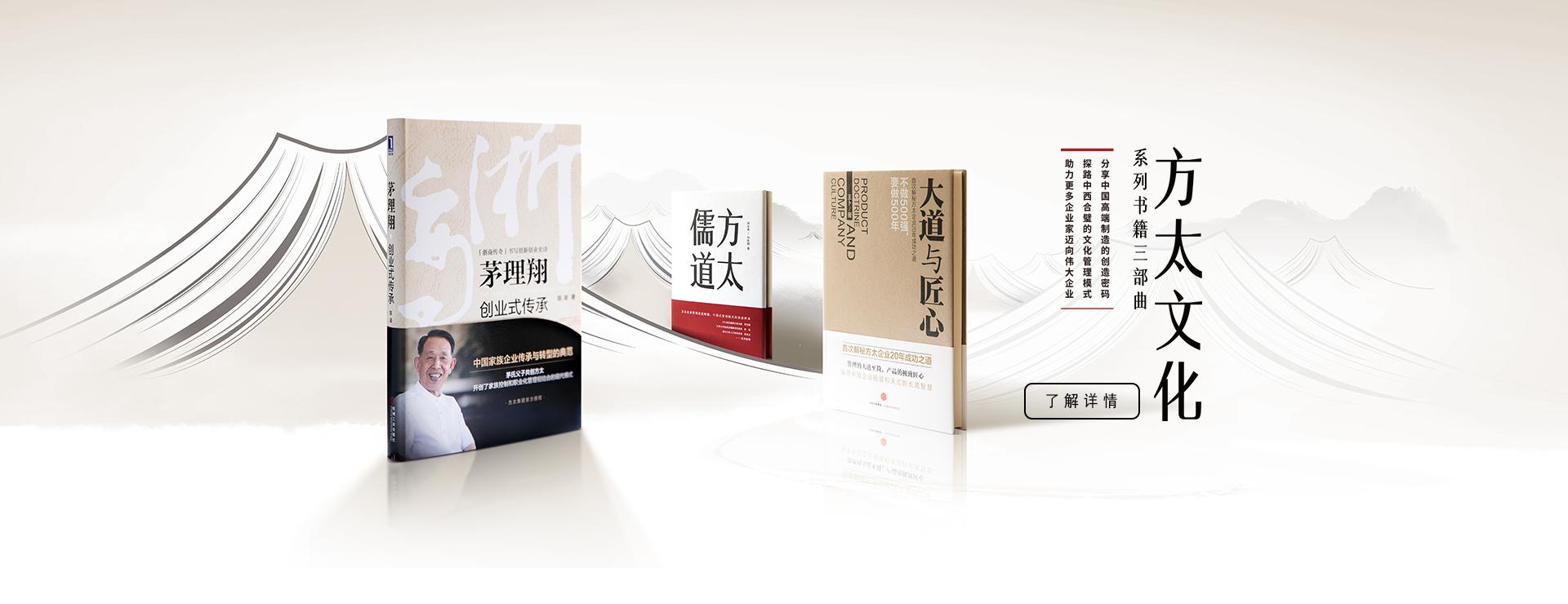 方太文化 | 系列书籍三部曲