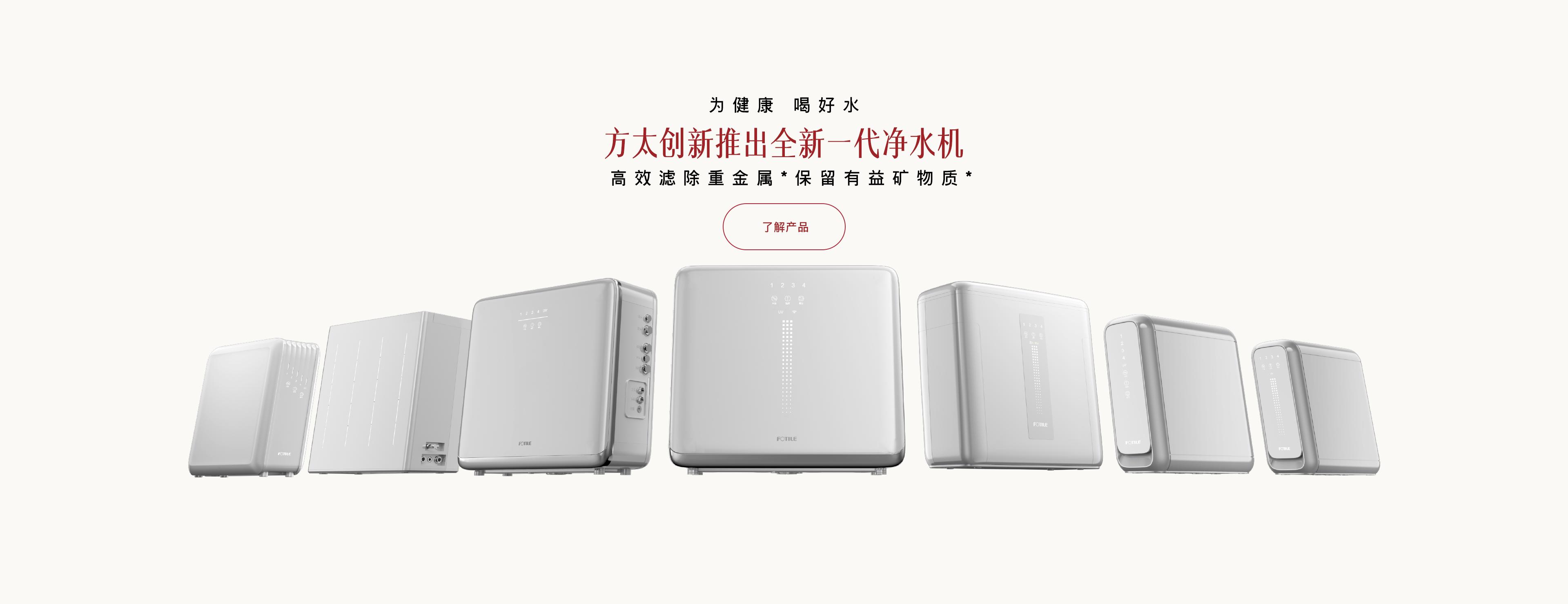 方太年度新品 全新一代净水机 - FOTILE方太厨房电器官方网站