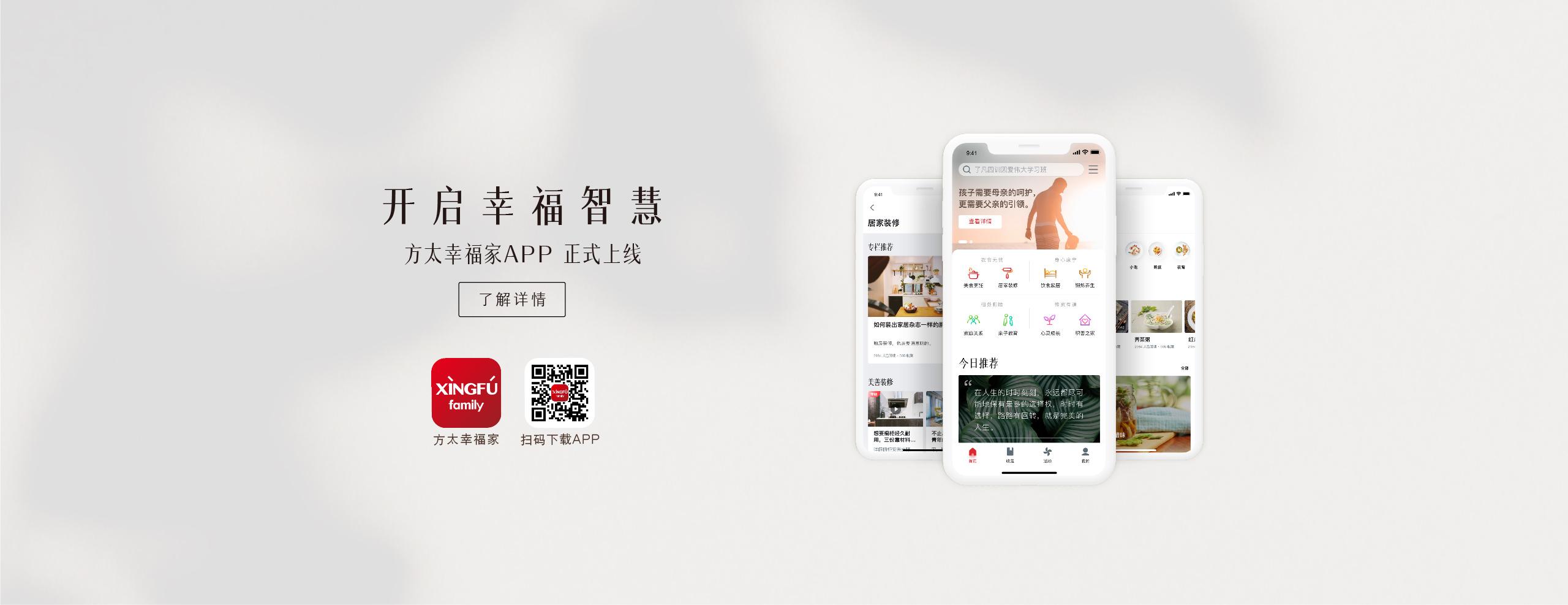 久久乐方太幸福家app 幸福的智慧 - FOTILE方太厨房电器官方网站
