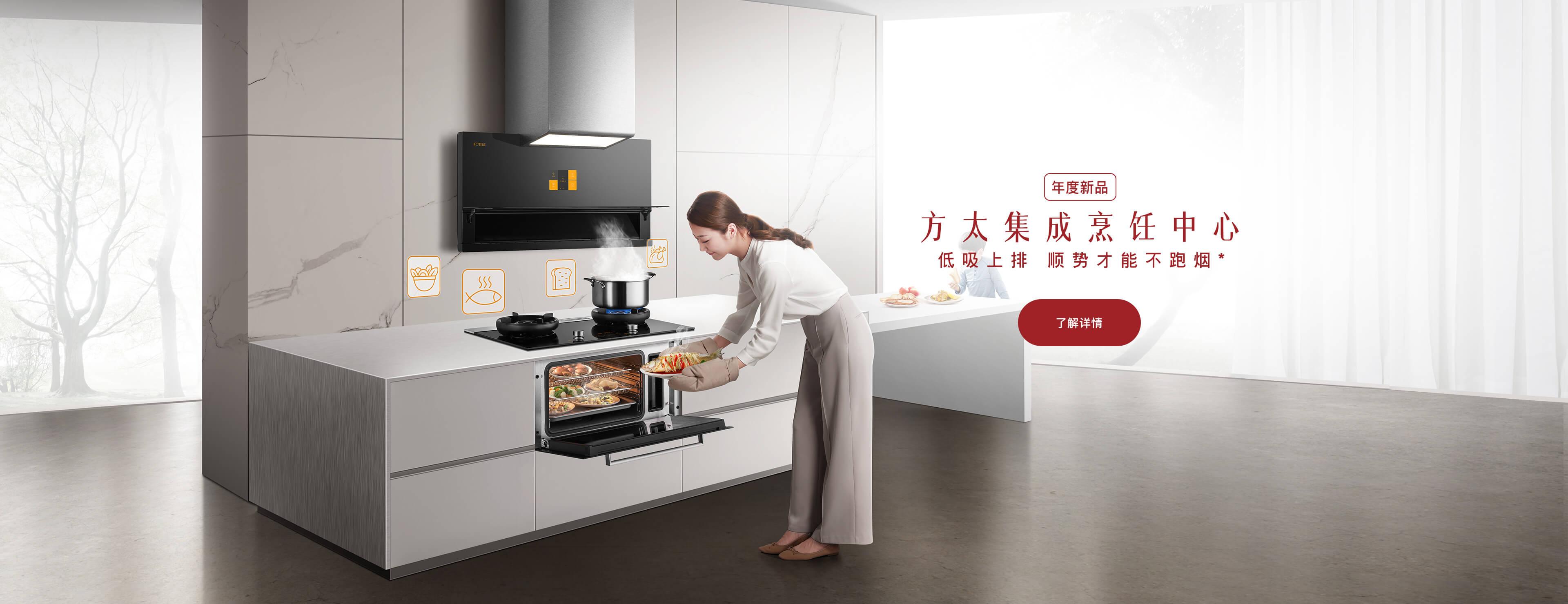 久久乐年度新品集成烹饪中心- FOTILE方太厨房电器官方网站