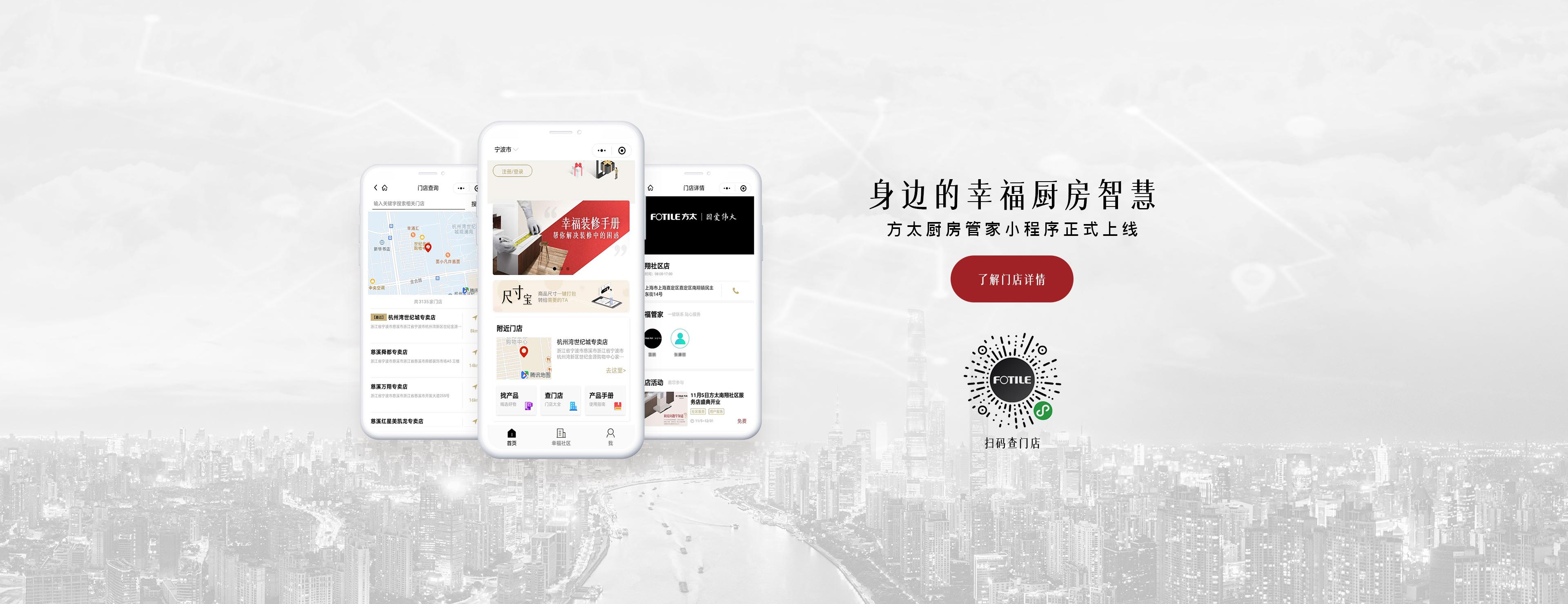 厨房管家小程序- FOTILE方太厨房电器官方网站