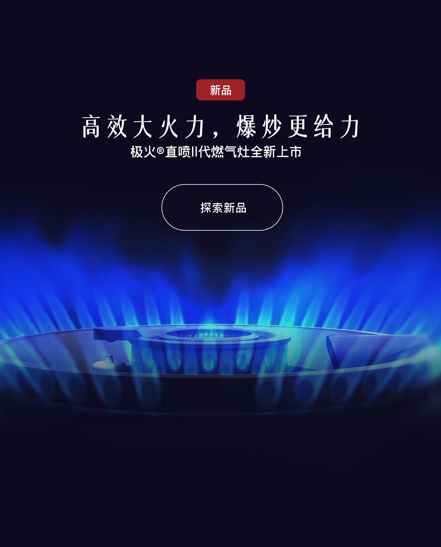新品極火®直噴Ⅱ代燃氣灶-FOTILE棋牌电玩游戏平台廚房電器官方網站