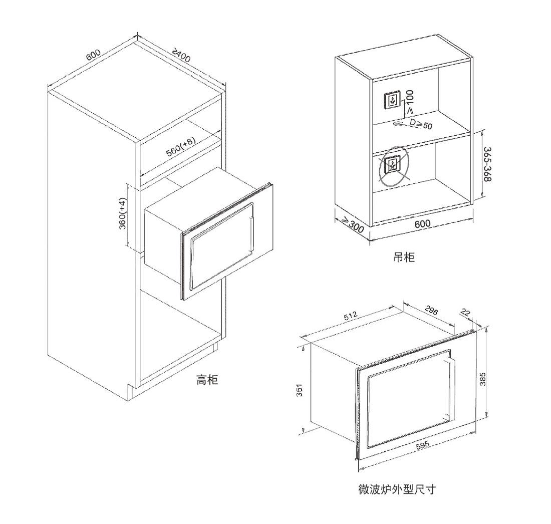 方太W20800SP-D1安装示意图