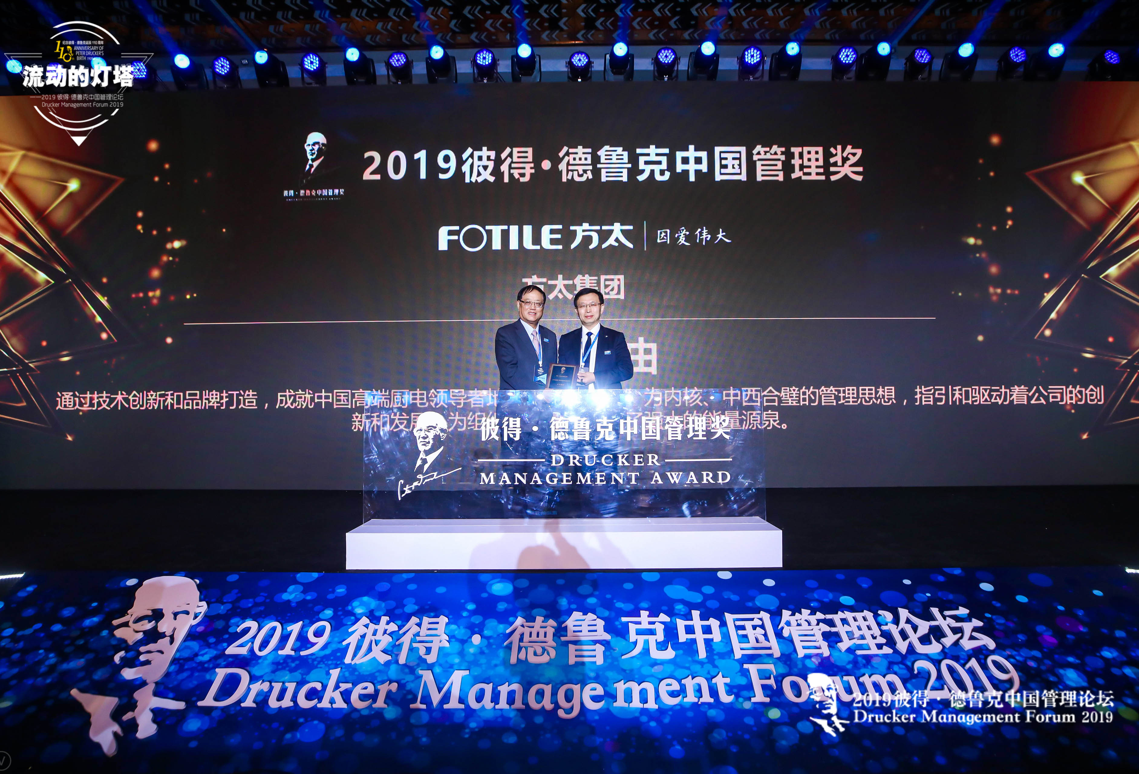 方太集团获得首届德鲁克中国管理奖