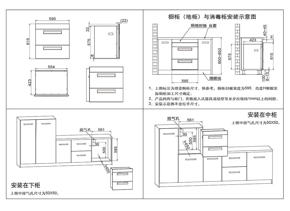 方太ZTD100J-J25S安装示意图