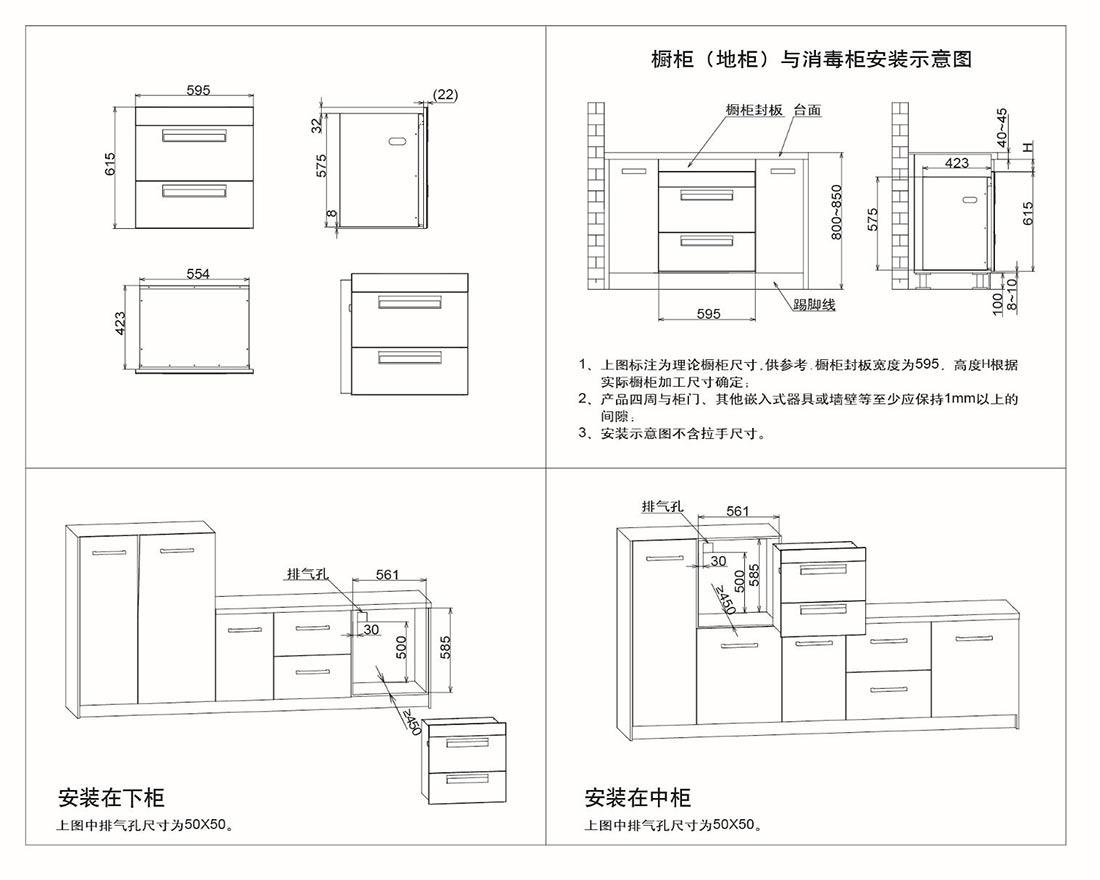 方太ZTD100F-WH6安装示意图